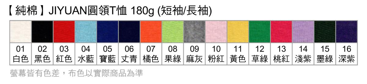 TAIWAN台灣文字T
