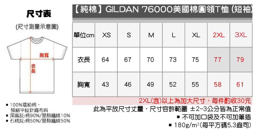 GILDAN純棉圓領短袖T恤