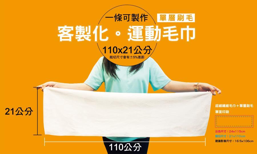 運動毛巾110x21cm | inif印衣服,巧昱服飾設計有限公司