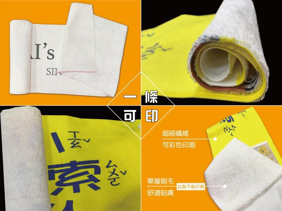 運動毛巾110x21cm