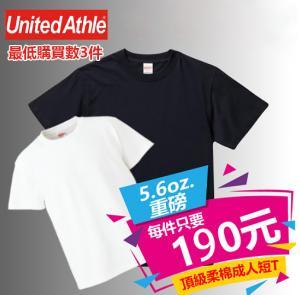 (最少買3件)日本United Athle 5.6oz重磅 高品質短T