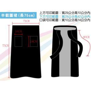 75cm半截圍裙