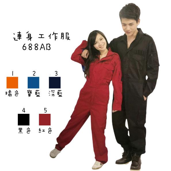 連身工作服 | inif印衣服,巧昱服飾設計有限公司