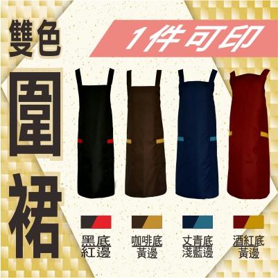 雙色H背圍裙 | inif印衣服,巧昱服飾設計有限公司