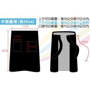 58cm半截圍裙
