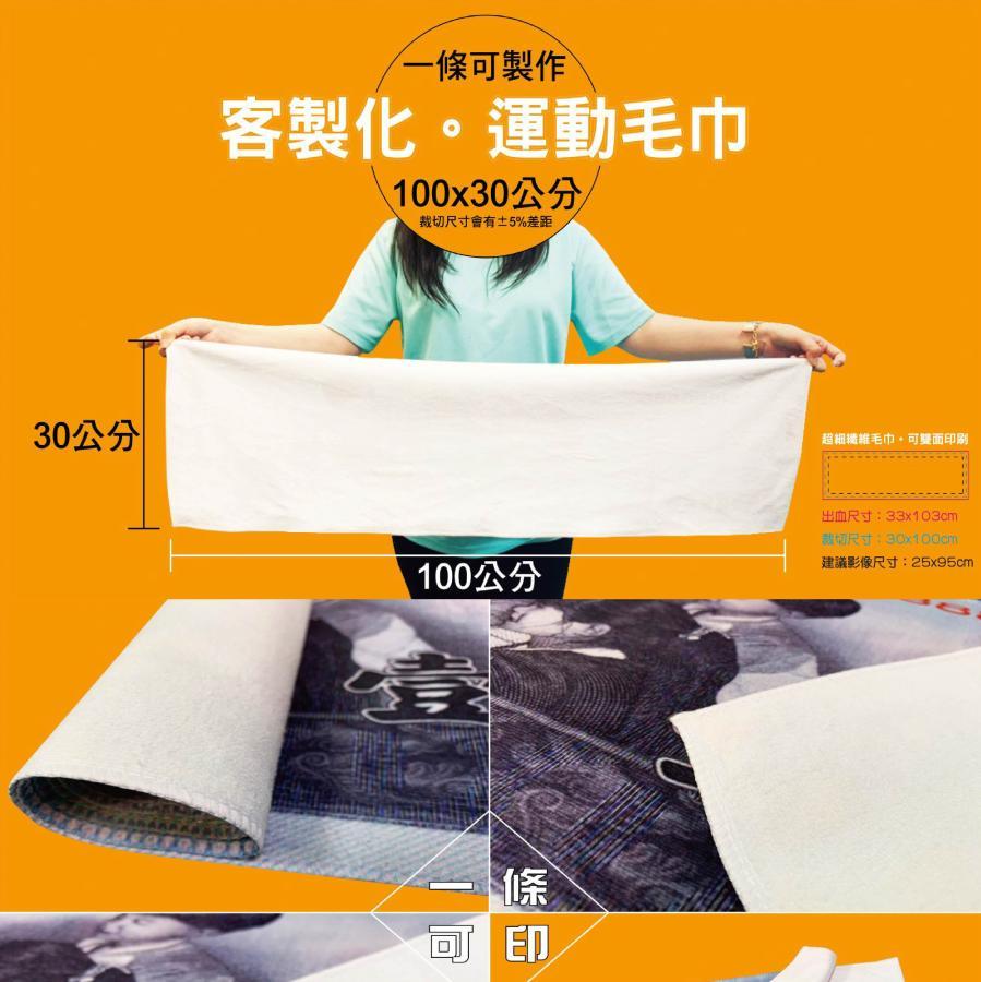 運動毛巾 | inif印衣服,巧昱服飾設計有限公司