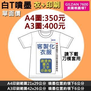 白T恤噴墨印刷A4範圍內