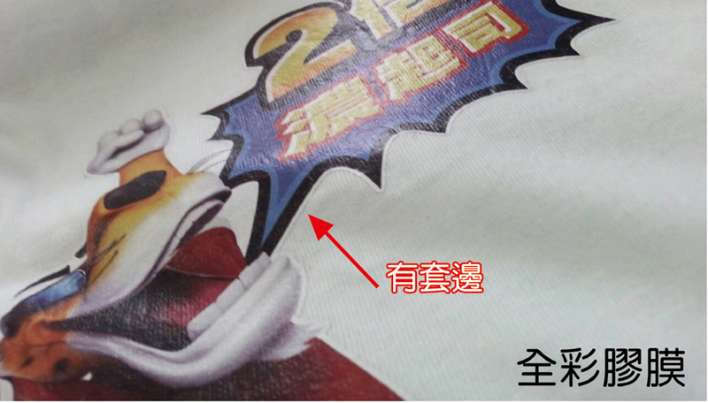 A_全彩膠膜印刷10x3cm
