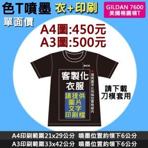 色T恤噴墨印刷A4範圍內