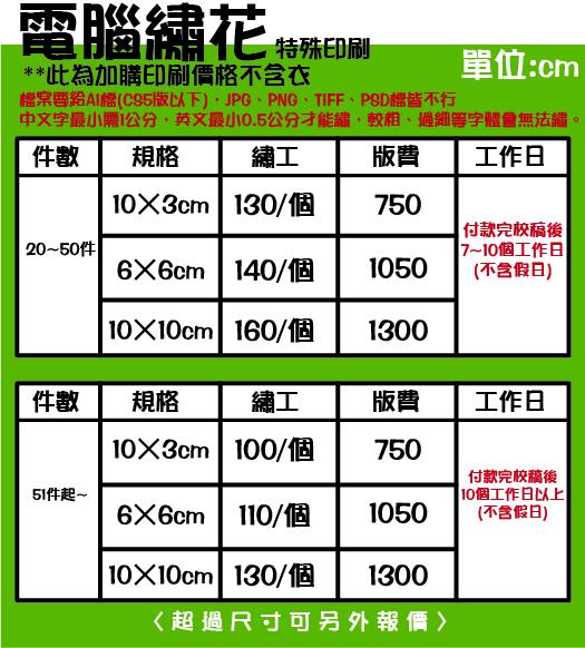 A.電腦繡花10x3