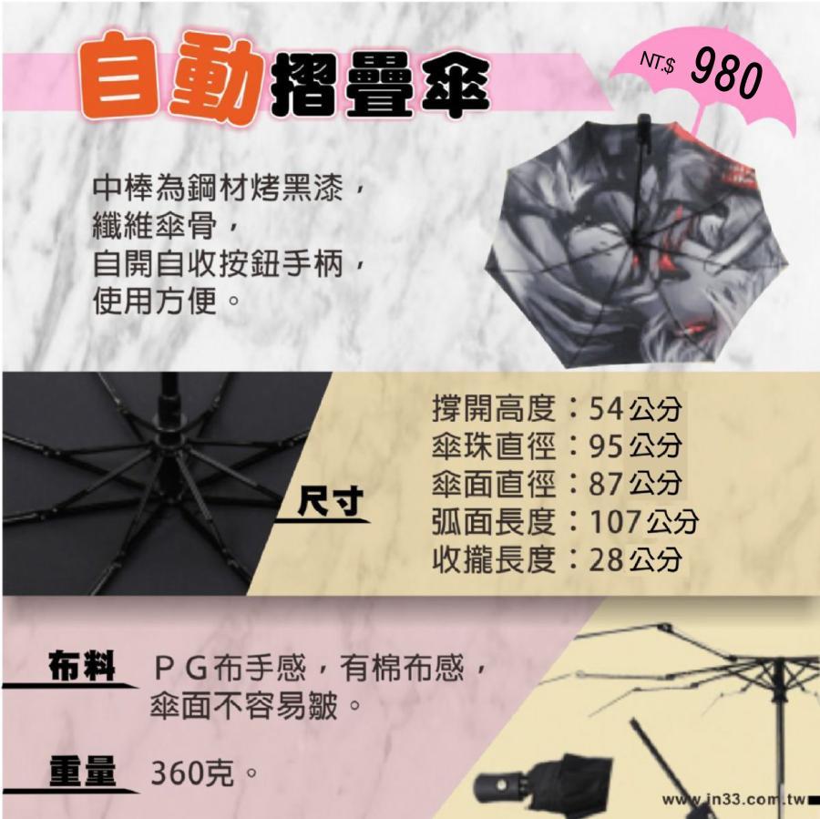 摺疊-一般自動 | inif印衣服,巧昱服飾設計有限公司