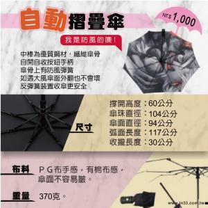 摺疊-防風自動