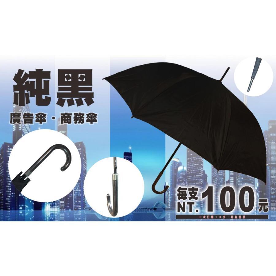 【百元】商務傘 黑色 | inif印衣服,巧昱服飾設計有限公司