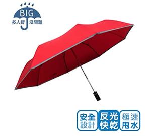 【特大】極致快乾反光自動傘 6色   inif印衣服,巧昱服飾設計有限公司