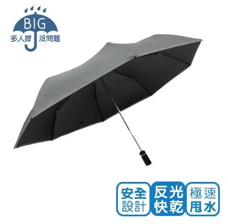 【特大】極致快乾反光自動傘 6色