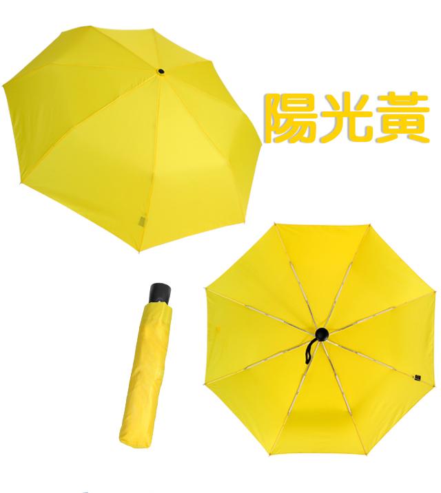 【加大】型男素色自動傘 5色 | inif印衣服,巧昱服飾設計有限公司