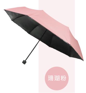 【抗風防曬】三折玻璃纖維抗風傘 6色 | inif印衣服,巧昱服飾設計有限公司