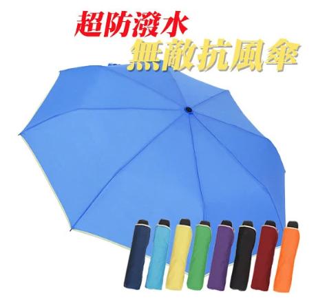 【防風】三折PG塑鋼防風傘 7色 | inif印衣服,巧昱服飾設計有限公司