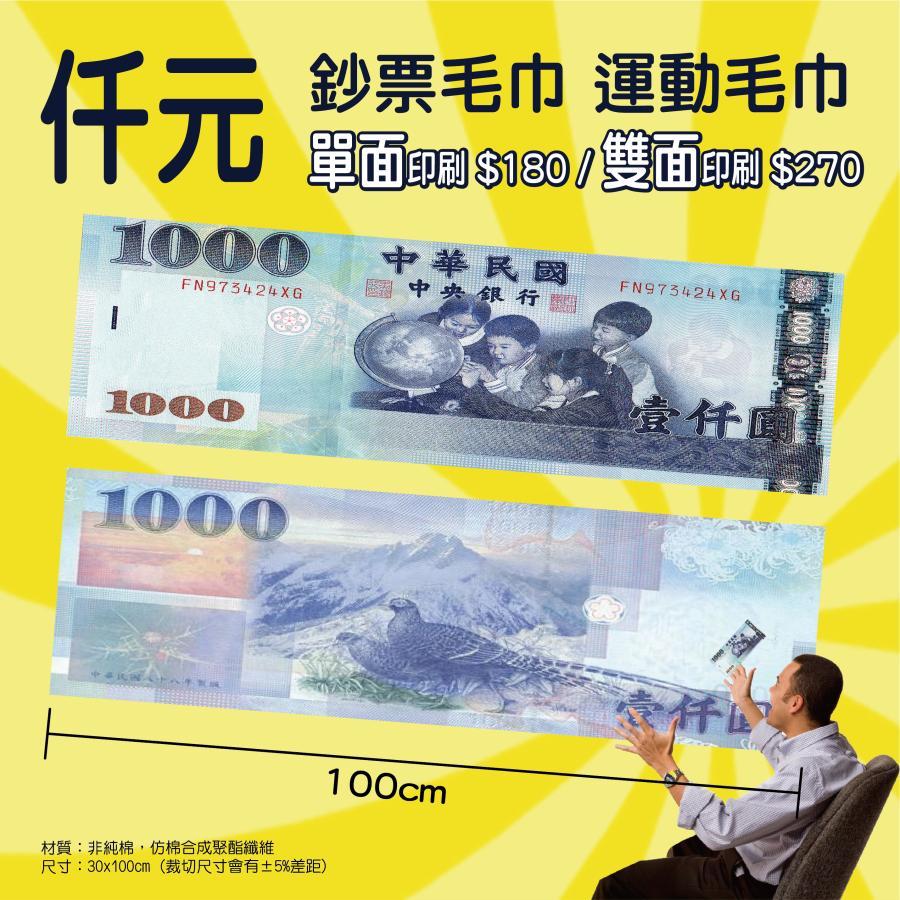 仟元鈔票毛巾 | inif印衣服,巧昱服飾設計有限公司
