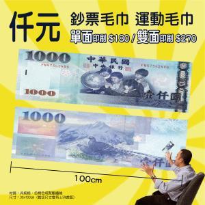 仟元鈔票毛巾