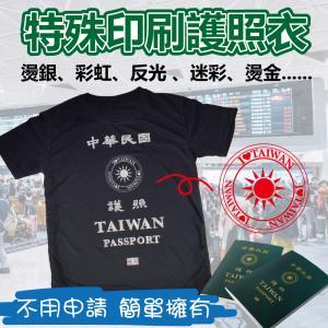 護照衣-我愛台灣
