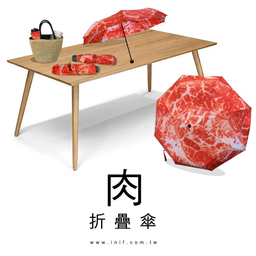 肉造型傘 | inif印衣服,巧昱服飾設計有限公司
