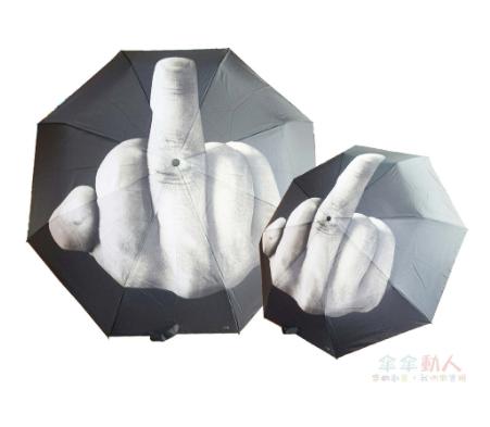 【現貨】中指摺疊傘 | inif印衣服,巧昱服飾設計有限公司