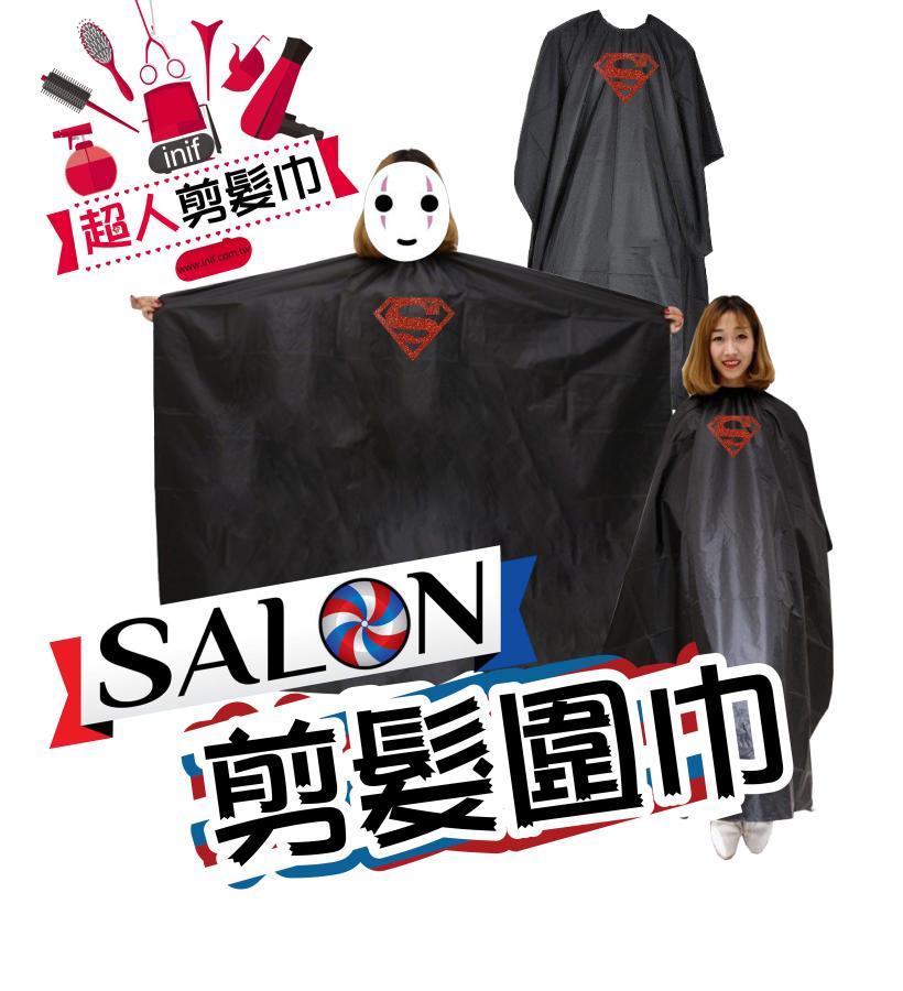 超人剪髮圍巾   inif印衣服,巧昱服飾設計有限公司