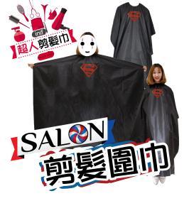 超人剪髮圍巾