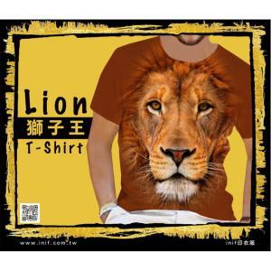 獅子王衣服