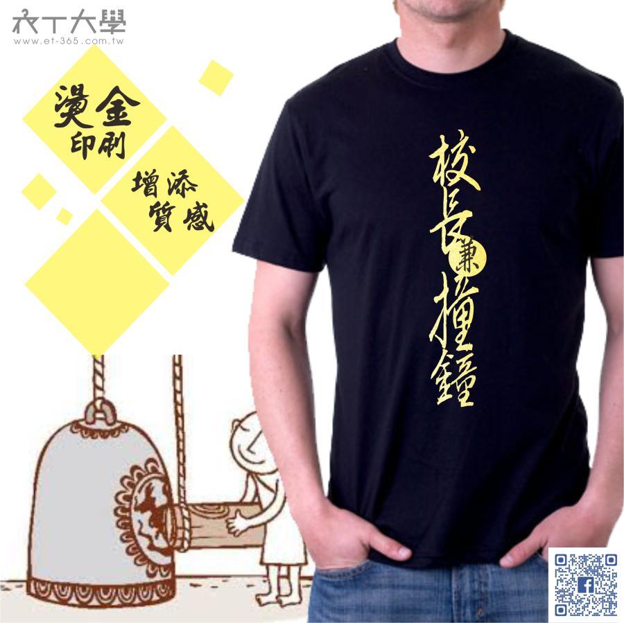 校長兼撞鐘 | inif印衣服,巧昱服飾設計有限公司