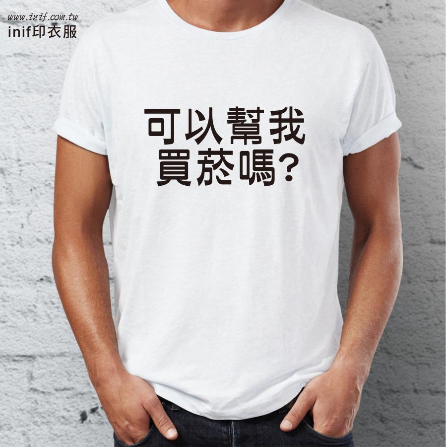可以幫我買菸嗎   inif印衣服,巧昱服飾設計有限公司