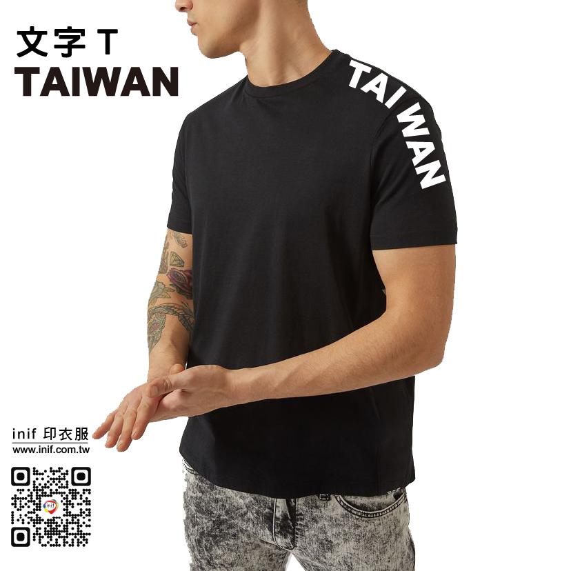 TAIWAN台灣文字T | inif印衣服,巧昱服飾設計有限公司