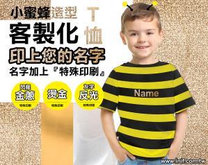 小蜜蜂衣服