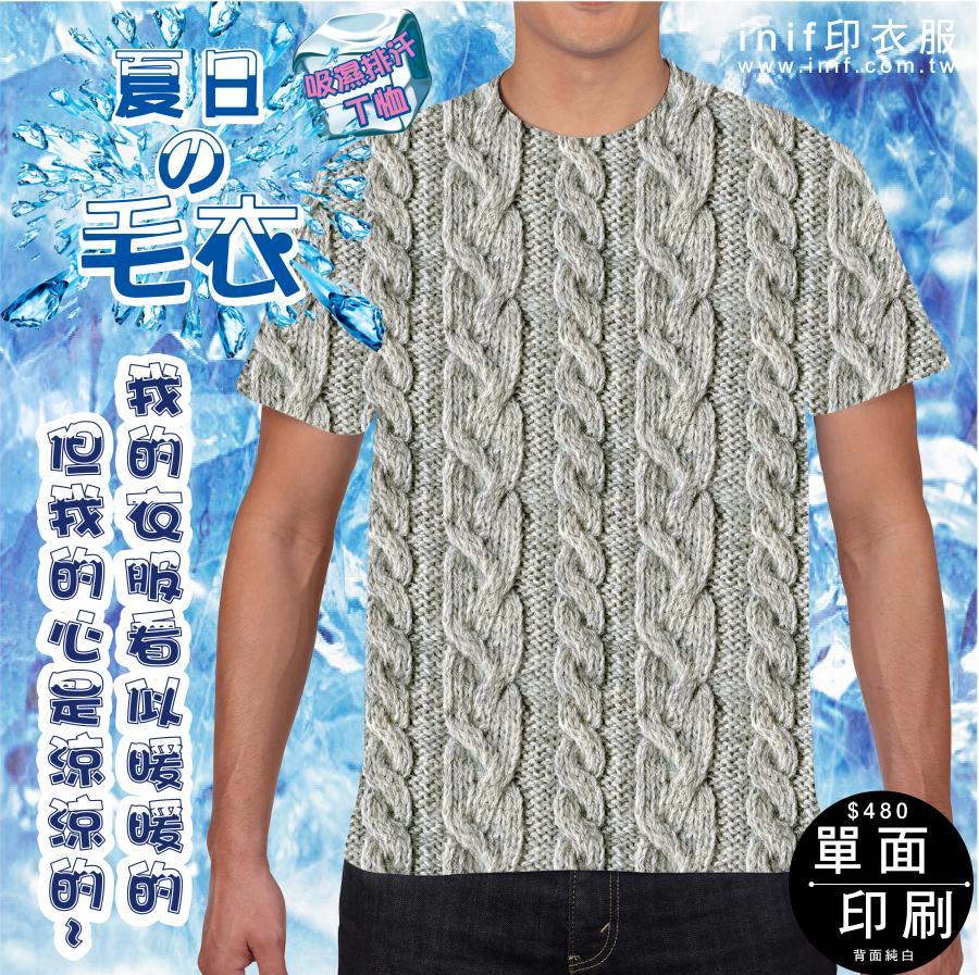 夏日的毛衣 | inif印衣服,巧昱服飾設計有限公司