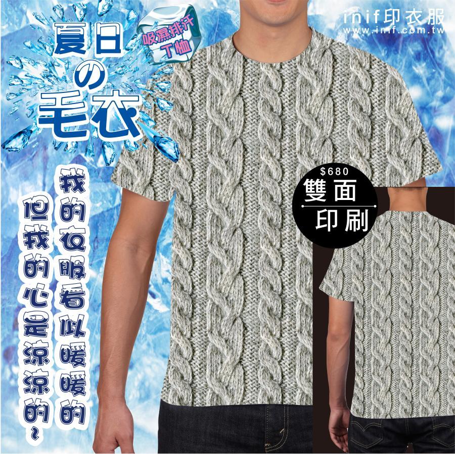 夏日的毛衣