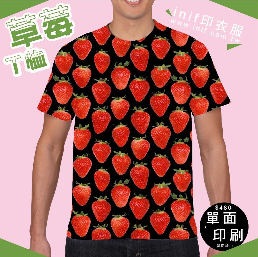 草莓T恤 | inif印衣服,巧昱服飾設計有限公司