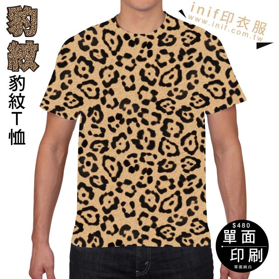 豹紋T恤   inif印衣服,巧昱服飾設計有限公司