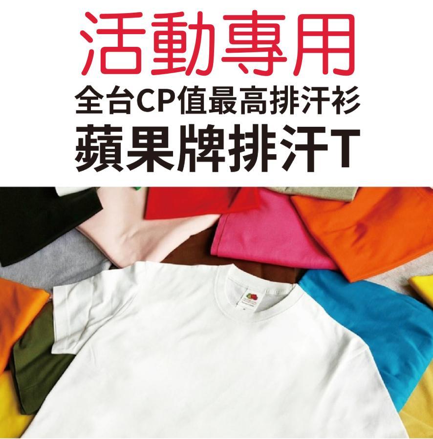 『活動專用』吸濕排汗T恤 | inif印衣服,巧昱服飾設計有限公司