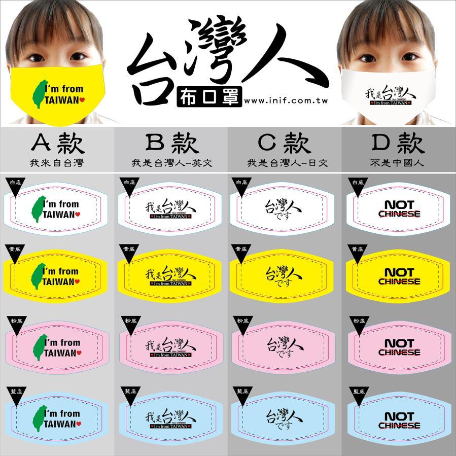 台灣人口罩 | inif印衣服,巧昱服飾設計有限公司